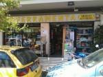 Annuncio vendita Roma negozio di ferramenta ed elettricità